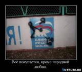 1260829927_demotivatory__www.votrube.ru_3.jpg
