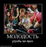 280249_molodost_2.jpg