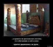 1520004884---a-krovat-ne-rassyp-demotions-ru.jpg