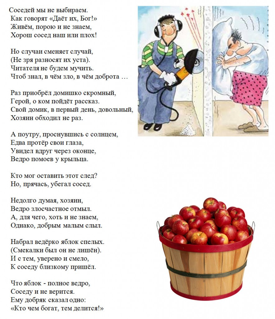 Стих про соседа плохой