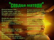 СЕРДЦЕ МАТЕРИ-НОВАЯ-ЕЩЁ.jpg