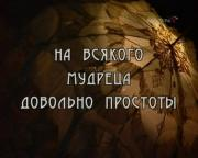 ДЕРЕВЕНСКИЙ ДУРАЧОК.jpg