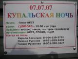 Obyav.JPG